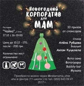 Афиша 'Новогодняя вечеринка для мам Черкасс'