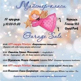 Афиша 'Благотворительный Garage Sale'