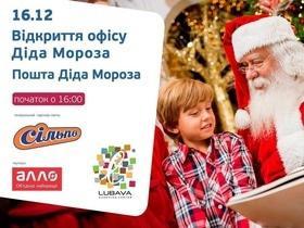 'Новый год  2018' - Открытие офиса Деда Мороза в ТРЦ 'Любава'