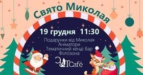 'Новый год  2018' - Праздник Николая в Cat Cafe
