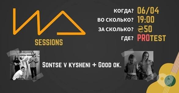 Концерт - Музыкальный проект Ильи Лагутина 'WD Sessions'