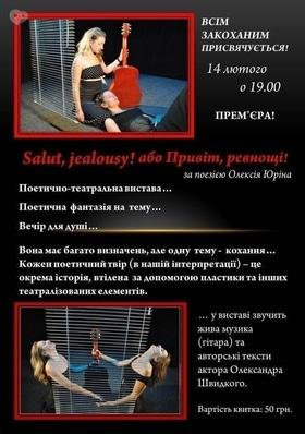 'День Св. Валентина' - Спектакль 'Salut, jealousy!' или 'Привет ревность!'