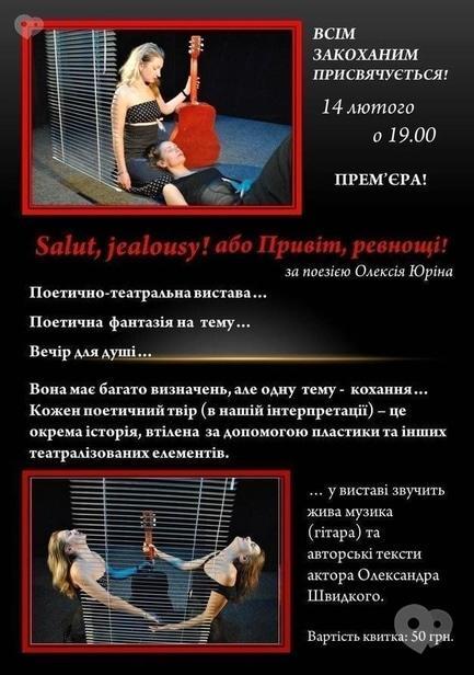 Театр - Спектакль 'Salut, jealousy!' или 'Привет ревность!'