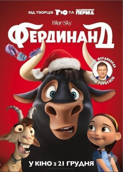Фильм - Фердинанд
