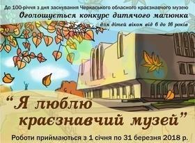 """Концерт - Конкурс детского рисунка на тему """"Я люблю краеведческий музей"""""""