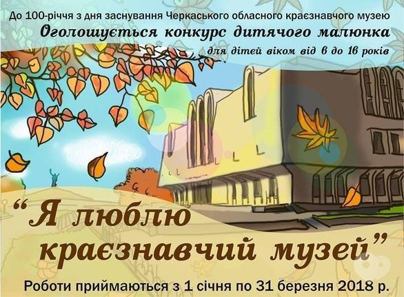 Концерт - Конкурс детского рисунка на тему 'Я люблю краеведческий музей'