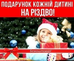 'Новый год  2018' - 'Празднуем вместе'! Рождественский марафон в Черкассах
