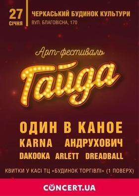 "Концерт - Арт-фестиваль ""Гайда"""