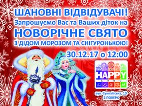 """Новогодний праздник в парке развлечений """"Happy Land"""""""