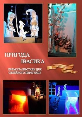 """Спектакль """"Приключение Ивасика"""""""