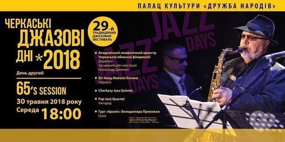 Концерт - Черкасские джазовые дни 2018