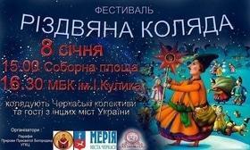 """Фестиваль """"Рождественская коляда"""""""