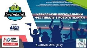 Черкаський регіональний фестиваль з робототехніки