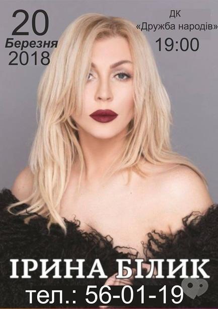 Концерт - Концерт Ирины Билык
