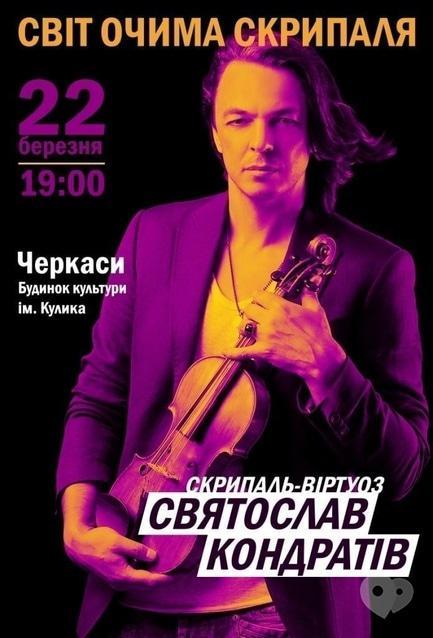 Концерт - Святослав Кондратів. Всеукраїнський тур