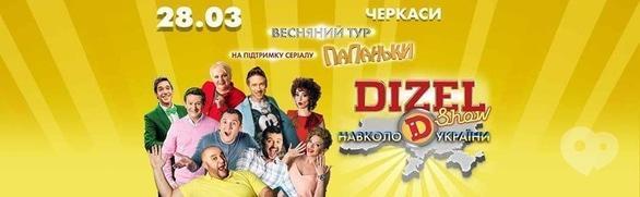 Концерт - DIZEL Шоу. Тур 'Вокруг Украины'