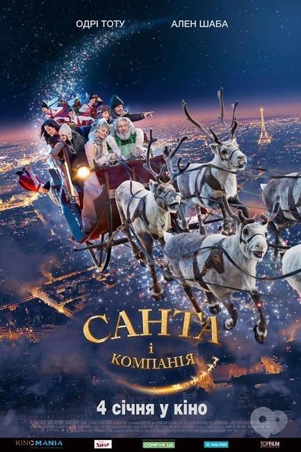 Фильм - Санта и компания