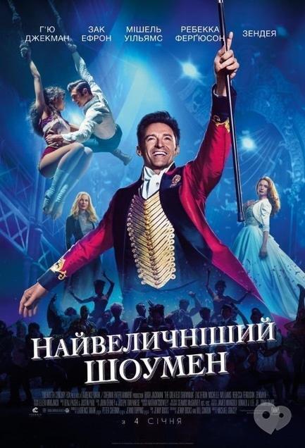 Фильм - Величайший шоумен