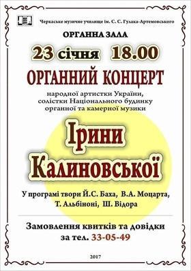 Афіша 'Органний концерт Ірини Калиновської'