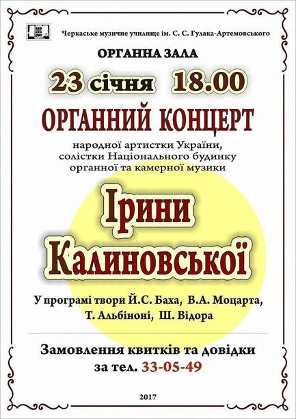 Концерт - Органный концерт Ирины Калиновской