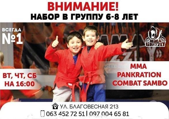 Спорт, отдых - Набор детей 6-8 лет в группу по смешанным единоборствам