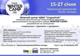 "Англоязычный лагерь ""English Winter Camp"""
