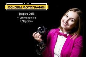 """Набір на курс """"Основи фотографії"""" (ранкова група)"""