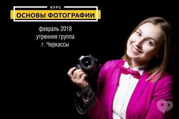 Обучение - Набор на курс 'Основы фотографии' (утренняя группа)