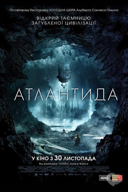 Фільм - Атлантида