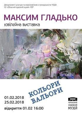 Афіша 'Персональна ювілейна виставка Максима Гладька'