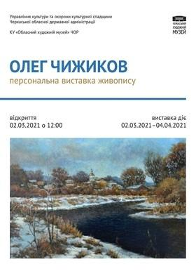 Персональна виставка Олега Чижикова