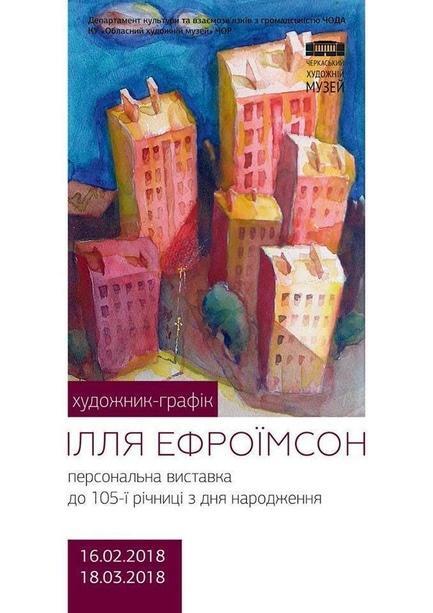 Виставка - Виставка до 105-ї річниці з дня народження Іллі Ефроїмсона
