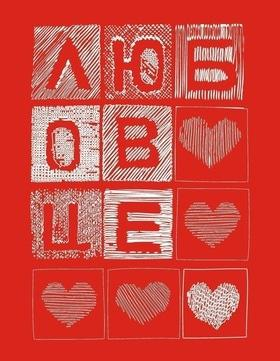 'День Св. Валентина' - Художественная вечеринка 'Любовь это...'