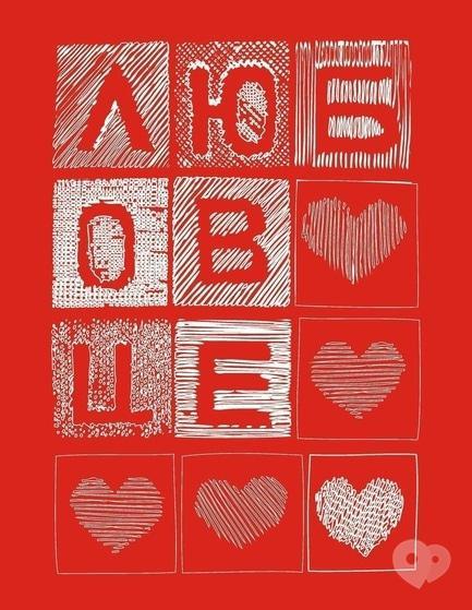 Обучение - Художественная вечеринка 'Любовь это...'