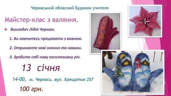 Обучение - Мастер-класс по валянию 'Теплые перчатки'