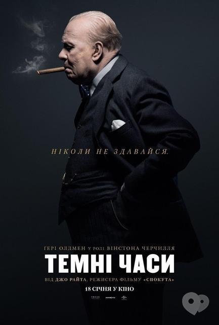 Фильм - Темные времена