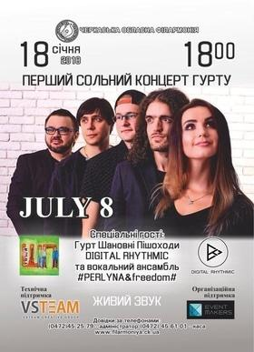 Афіша 'Перший сольний концерт July 8'