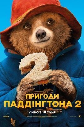 Фильм - Приключения Паддингтона 2
