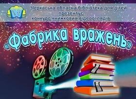 """Конкурс книжкових відеооглядів """"Фабрика вражень"""" для дітей"""