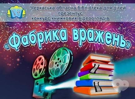 Обучение - Конкурс книжных видеообзоров 'Фабрика впечатлений' для детей