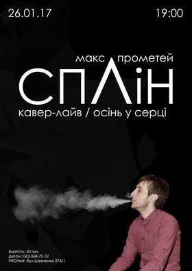 Концерт - Кавер-лайв Макса Прометея
