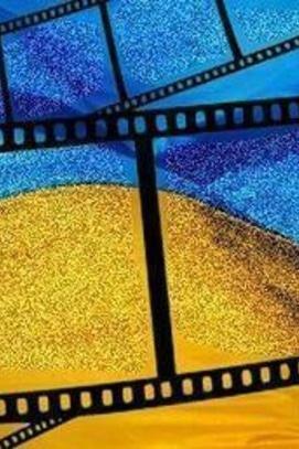 Фильм - Вечер украинского кино