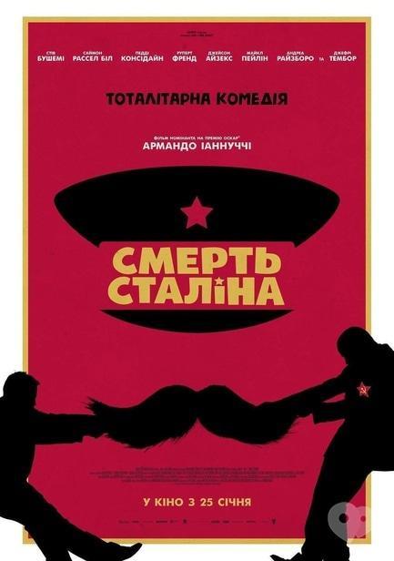 Фільм - Смерть Сталіна