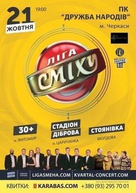 "Концерт - Лига Смеха. Концерт команд ""Стояновка"", ""30 плюс"", ""Стадион Диброва"""