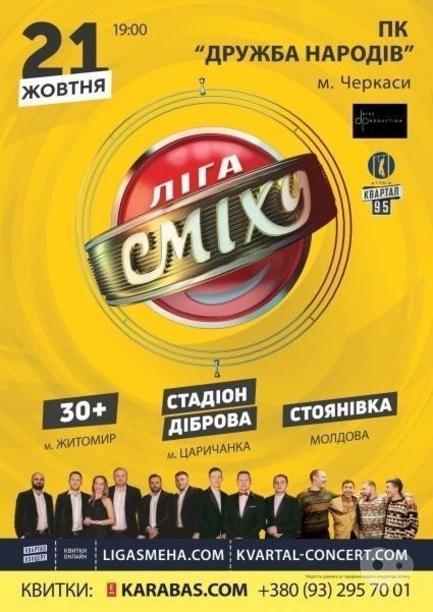 Концерт - Лига Смеха. Концерт команд 'Стояновка', '30 плюс', 'Стадион Диброва'