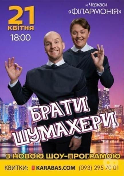 Концерт - Брати Шумахери з новою шоу-програмою