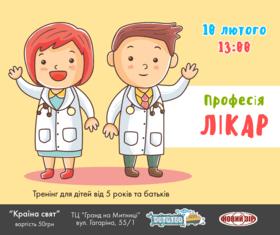 """Тренинг для детей и родителей """"Профессия врач"""""""