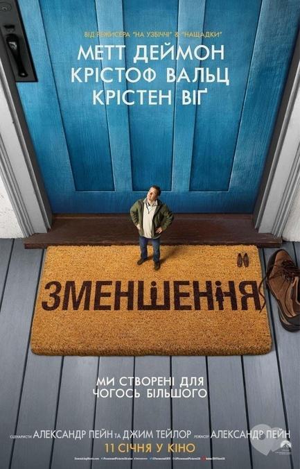 Фильм - Уменьшение
