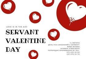 'День Св. Валентина' - День всех влюбленных в SerVant