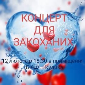 'День Св. Валентина' - Концерт ко дню всех влюбленных